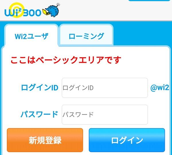 Wi2ログインページ