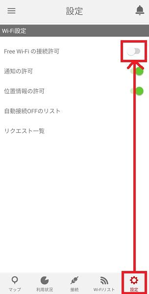 Free Wi-Fi接続OFF設定
