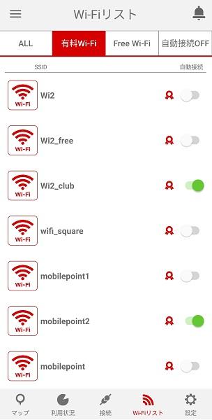有料Wi-Fiの自動接続設定
