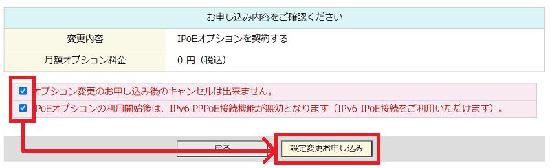 IPoEオプション最終確認
