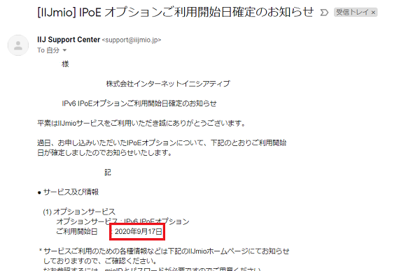 IPoE利用開始日告知メール