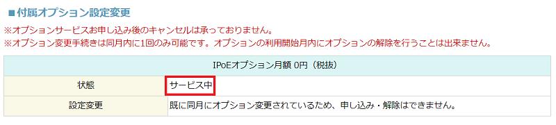 IPoEオプションサービス中