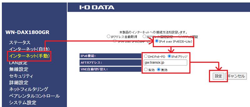 IPoE Wi-Fiルーター設定