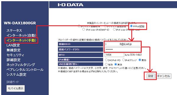 Wi-Fiルーター設定