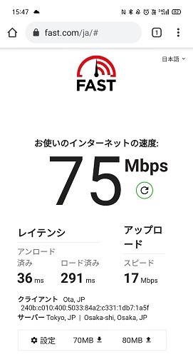 楽天モバイル 土曜日の通信速度