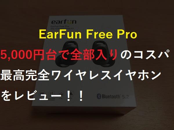 EarFun Free Proレビュー