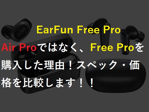 EarFun Free Proを購入した理由