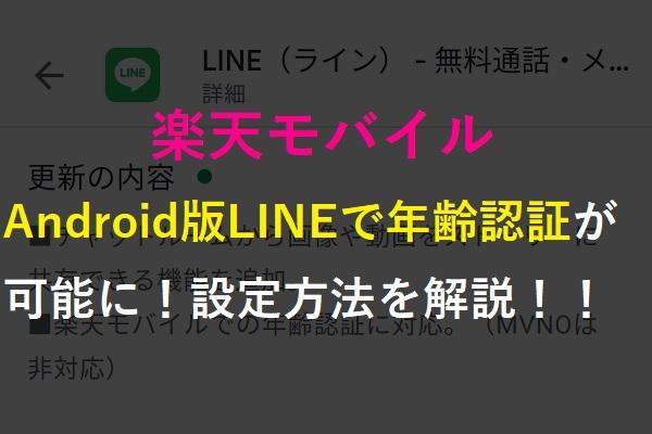 楽天モバイルのAndroid版LINEの年齢認証