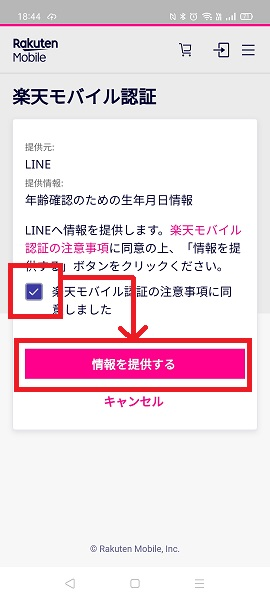 楽天モバイルからLINEへの情報提供を行う