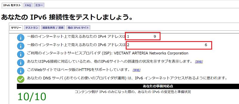 IPv6接続テストサイトの結果