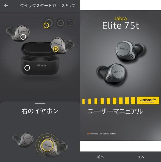 Jabra Elite 75tのアプリ内のマニュアル