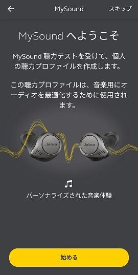 Sound+で聴覚特性に応じて音質をコントロール可能