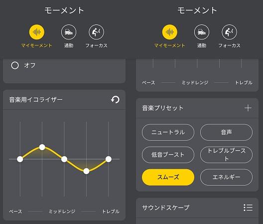 Sound+アプリのイコライザ