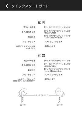 PaMu Quiet専用アプリのクイックスタートガイド