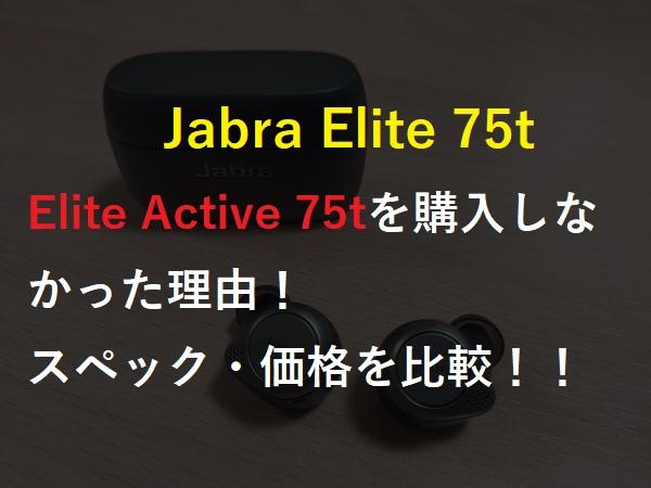 Jabra Elite 75tがElite Active 75tよりおすすめの理由