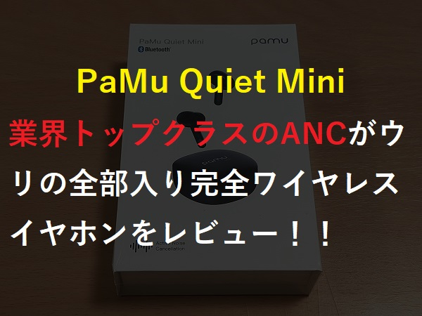 PaMu Quiet Mini