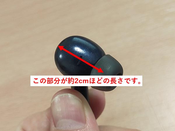 PaMu Quiet Miniのイヤホン内側の長さ