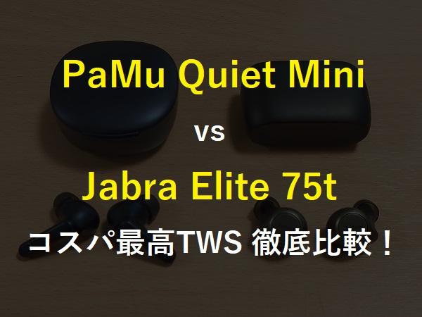 PaMu Quiet MiniとJabra Elite 75tの比較