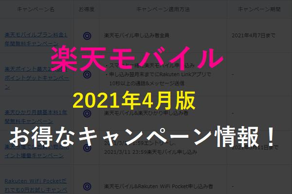 2021年4月の楽天モバイルのキャンペーン情報