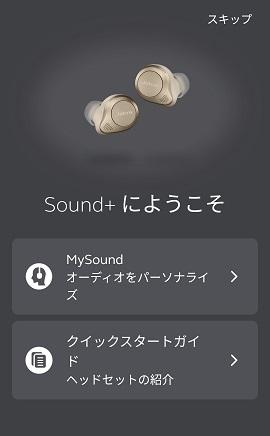 Jabra製品専用アプリSound+の初期画面