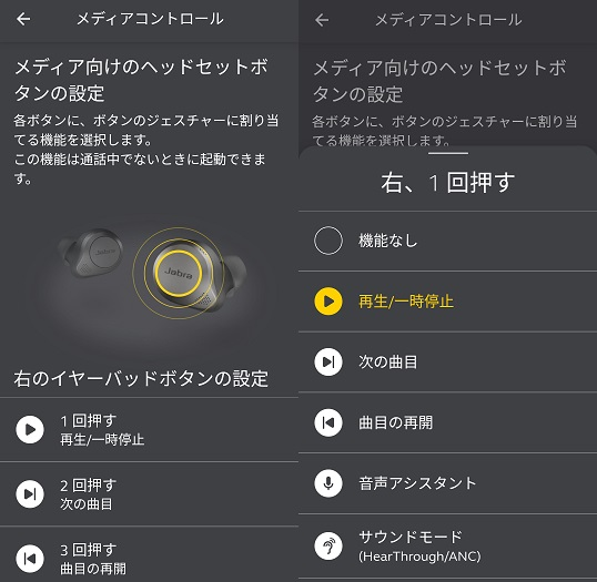 Jabra Elite 85tのボタン操作カスタマイズ