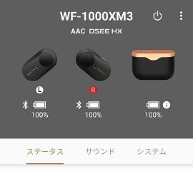SONY WF-1000XM3はアプリからイヤホンの電源OFFが可能