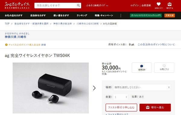 ag TWS04Kは神奈川県川崎市のふるさと納税返礼品
