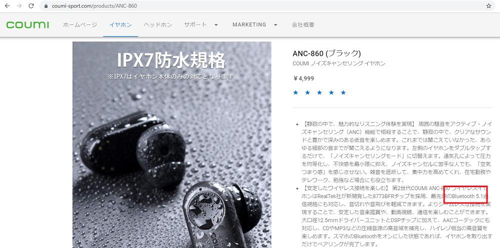 COUMI ANC-860のBluetoothバージョン(webサイト)
