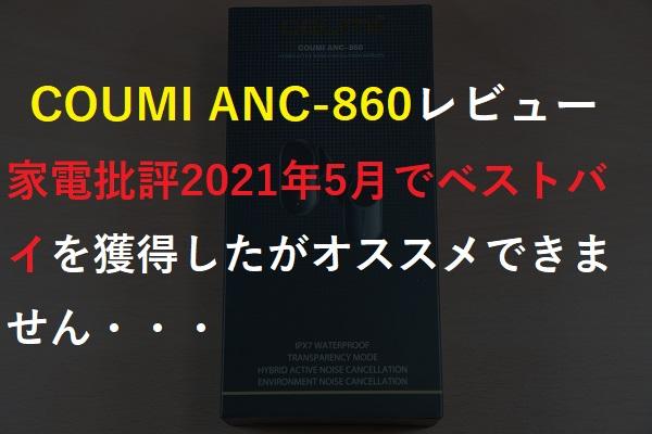 COUMI ANC-860レビュー