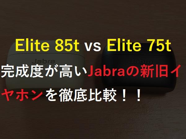 Jabra Elite 85tとElite 75tの比較