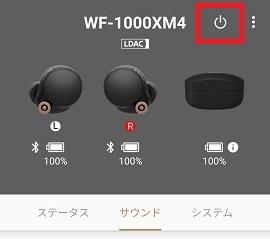 SONY WF-1000XM4のアプリからの電源オフ方法