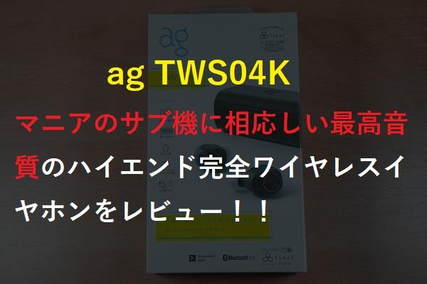ag TWS04Kレビュー