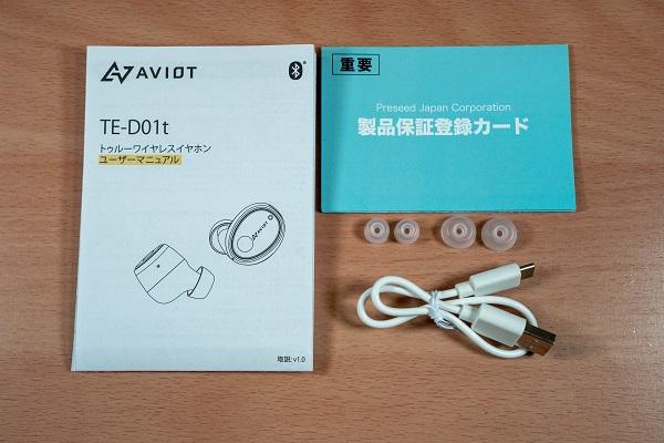 AVIOT TE-D01tの付属品