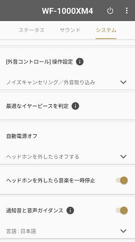 SONY Headphones Connectアプリの機能