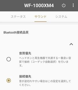 SONY Headphonesアプリの接続優先状態