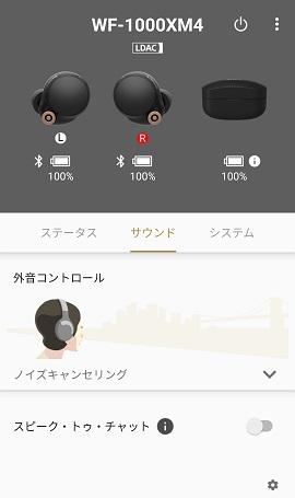 SONY Headphones ConnectアプリのLDACの表記