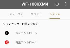 WF-1000XM4の操作コマンド設定