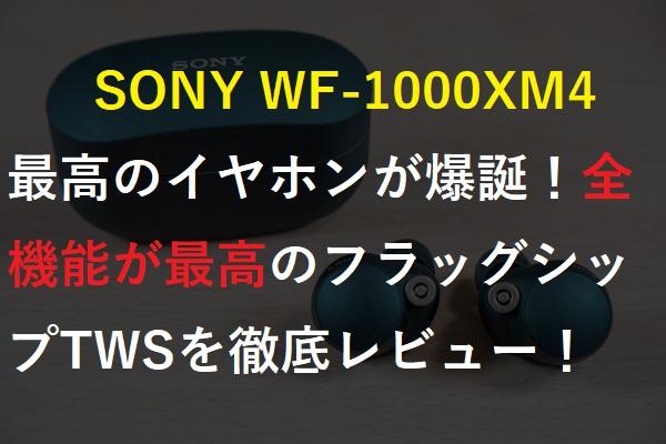SONY WF-1000XM4レビュー