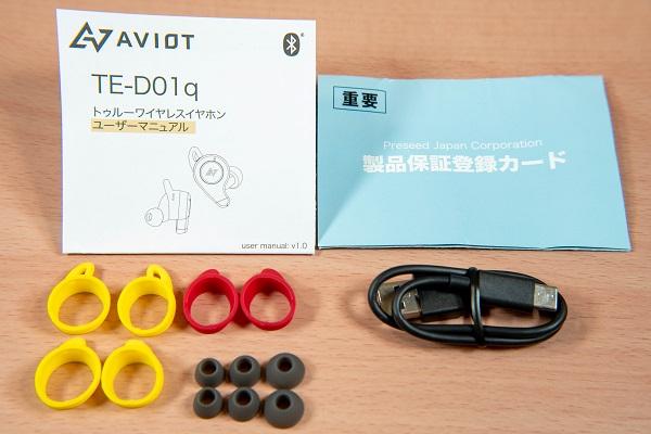 AVIOT TE-D01qの付属品