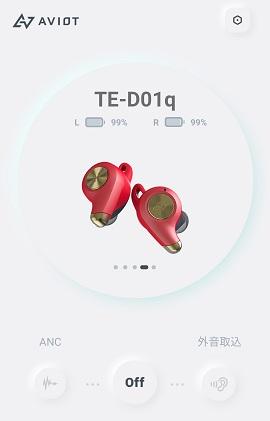 AVIOT SOUND MEアプリのメイン画面