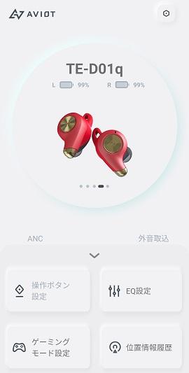 AVIOT SOUND MEの設定画面