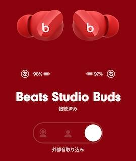 Beatsアプリの外音取り込み設定
