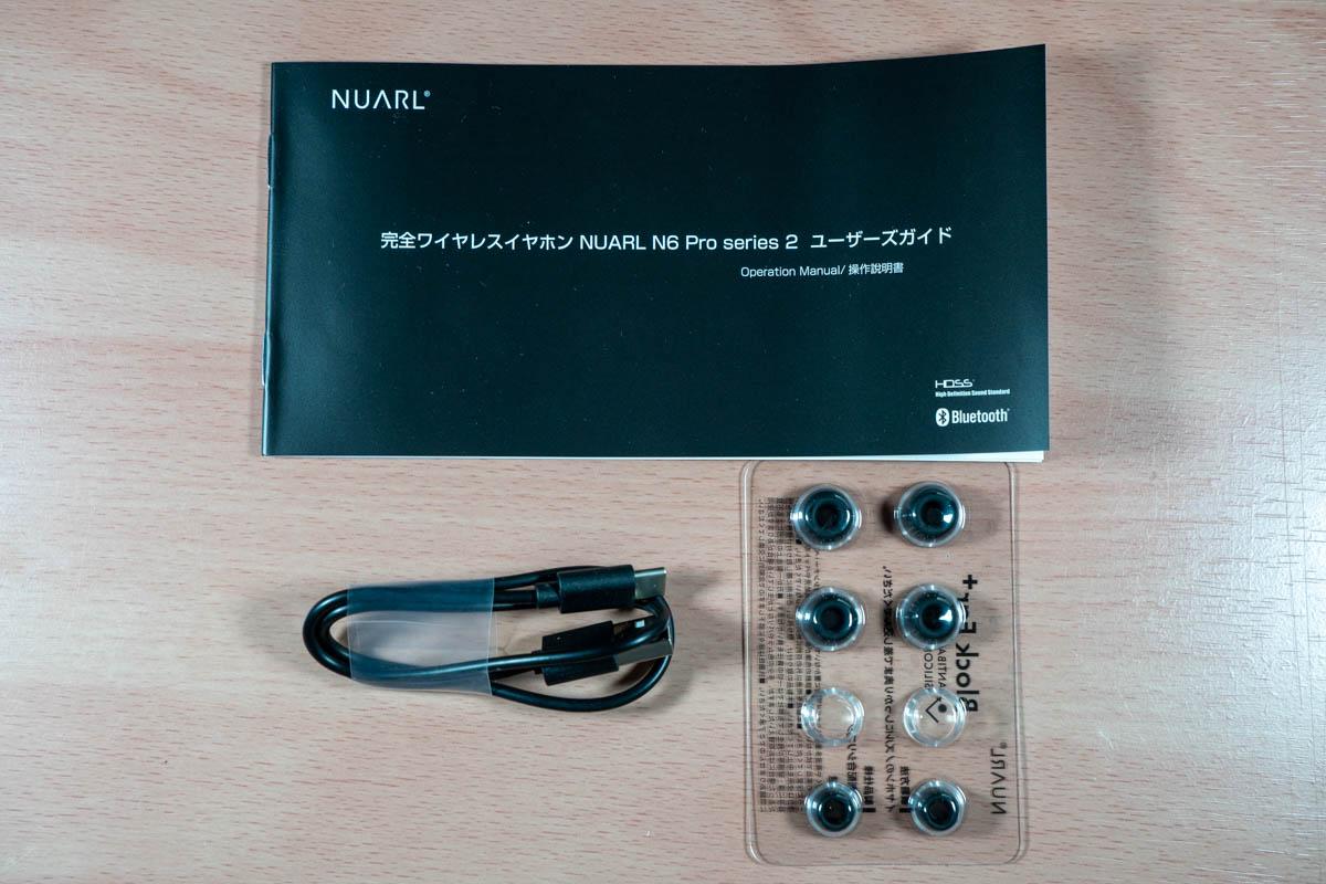 NUARL N6Pro2の付属品
