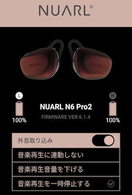 NUARL N6åPro2の外音取り込みのモード