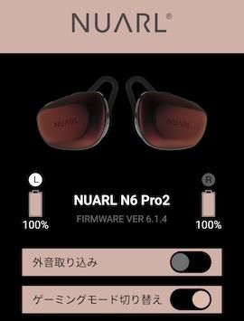 NUARL N6Pro2のゲーミングモード