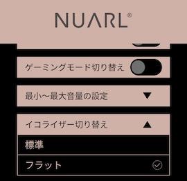 NUARL N6Pro2のイコライザー設定