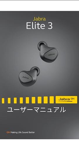 Jabra Sound+アプリでのマニュアル閲覧