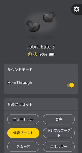 専用スマホアプリSound+のホーム画面