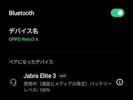 Jabra Elite 3の対応コーデック