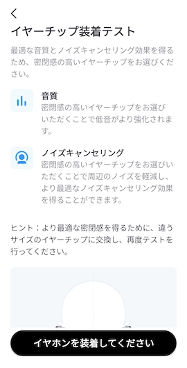Soundcoreアプリのイヤーチップ装着テスト